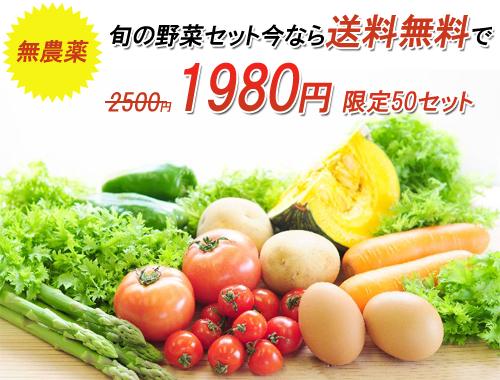 野菜バナー