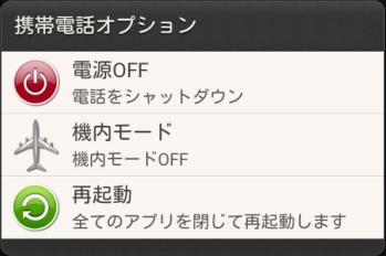 Screenshot_2014-03-12-20-23-21