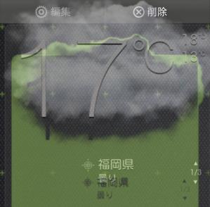 Screenshot_2014-03-12-20-23-44