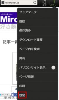 Screenshot_2014-03-12-20-24-46