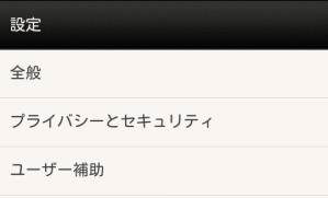 Screenshot_2014-03-12-20-25-20