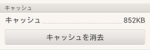 Screenshot_2014-03-12-20-27-42
