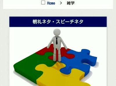 朝礼ネタ雑学