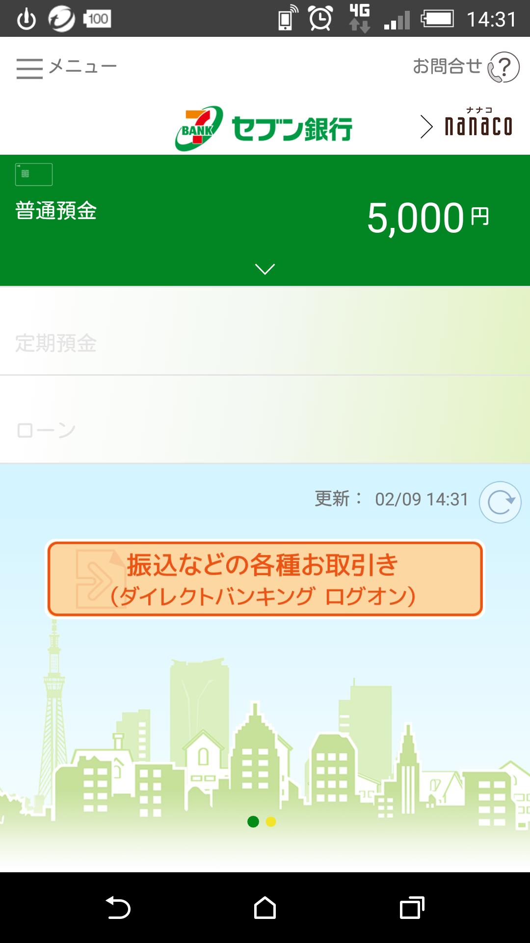 残高5000円