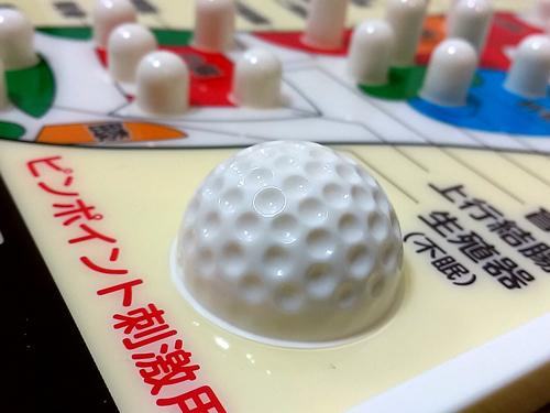 刺激ボール