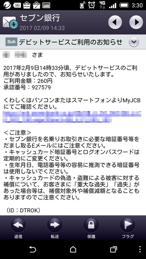 ご利用メール