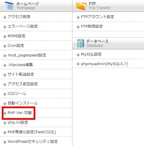 php切替