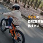 子供自転車事故