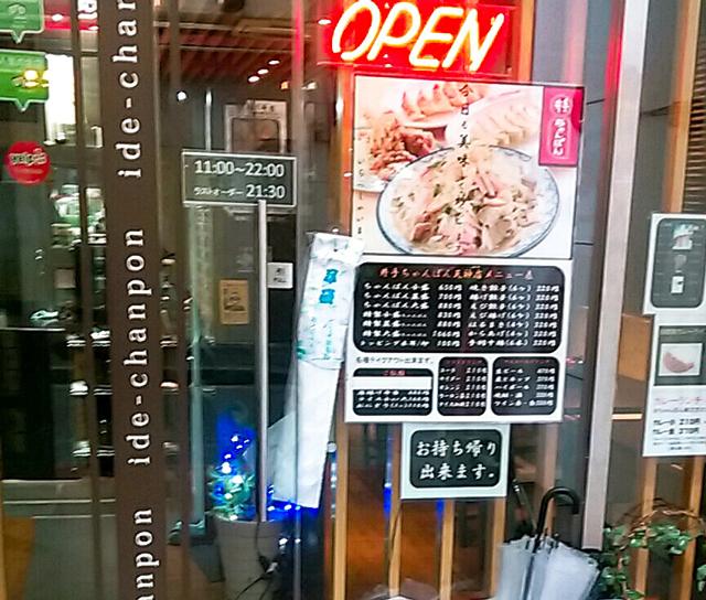 井手ちゃんぽん 入り口