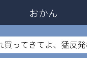 おかんメール